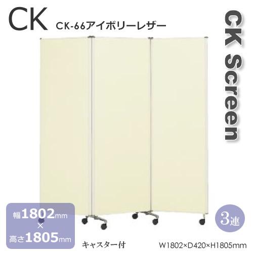 3蓮タイプ CK型スクリーン アイボリーレザー キャスター付 レザー貼り 幅1810mm 高さ1805mm