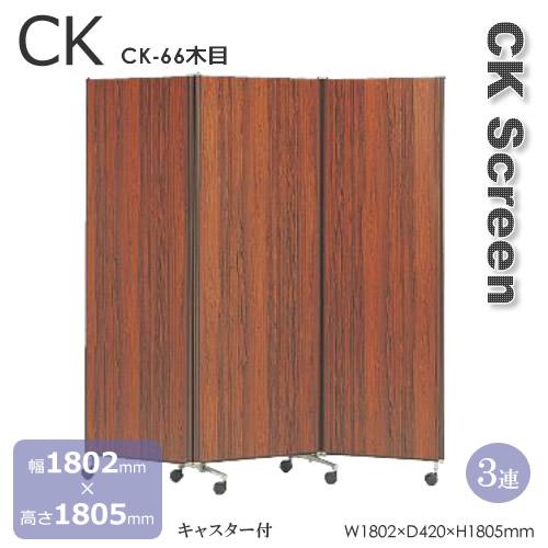 CK型スクリーン 木目 ポリエステル化粧合板 3蓮タイプ 高さ1805mm キャスター付 幅1810mm