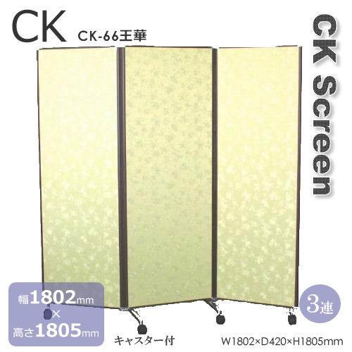 3蓮タイプ CK型スクリーン 王華 キャスター付 レザー貼り 幅1810mm 高さ1805mm