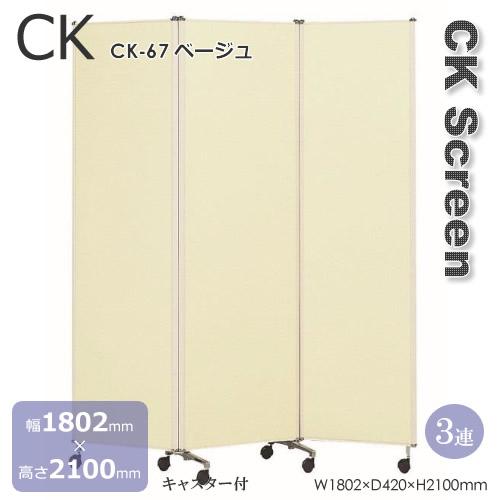3蓮タイプ CK型壁紙タイプスクリーン キャスター付 塩化ビニール壁紙 グリーン ベージュ ピンク 幅1802mm 高さ2100mm