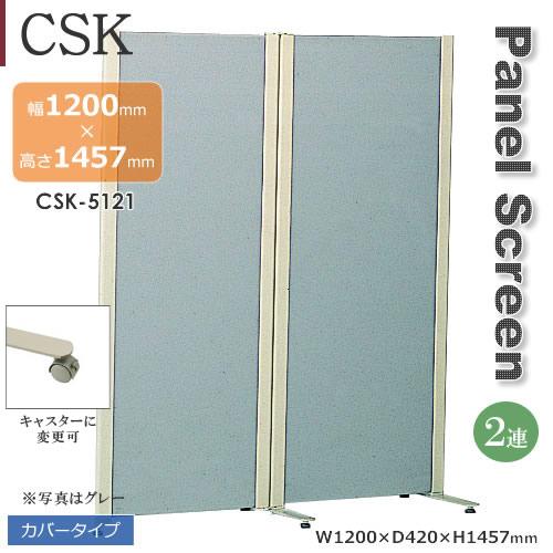 2蓮タイプ CSKパネルスクリーン カバータイプ グレー ブルー アジャスター キャスター 幅1200mm 高さ1457mm
