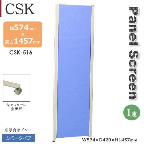 1蓮追加タイプ CSKパネルスクリーン カバータイプ グレー ブルー アジャスター キャスター 幅574mm 高さ1457mm