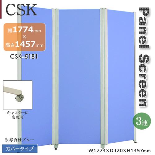 ブルー キャスター CSKパネルスクリーン カバータイプ 3蓮タイプ 幅1774mm 高さ1457mm グレー アジャスター