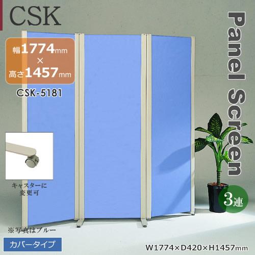 3蓮タイプ CSKパネルスクリーン カバータイプ グレー ブルー アジャスター キャスター 幅1774mm 高さ1457mm