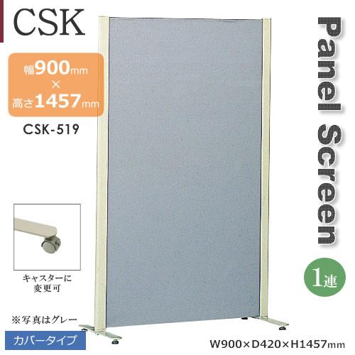 1蓮タイプ CSKパネルスクリーン カバータイプ グレー ブルー アジャスター キャスター 幅900mm 高さ1457mm