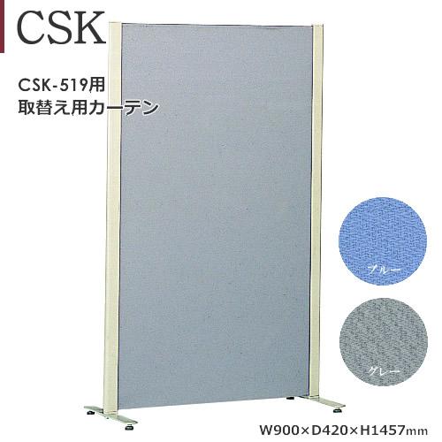 CSK-519用 取替えカーテン ポリエステル ブルー グレー