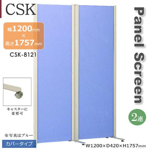 2蓮タイプ CSKパネルスクリーン カバータイプ グレー ブルー アジャスター キャスター 幅1200mm 高さ1757mm