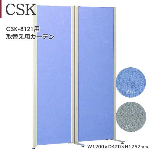 最終決算 CSK-8121用 取替えカーテン 取替えカーテン ポリエステル ポリエステル グレー ブルー グレー, GHILLI:aefc6257 --- babilonia.club