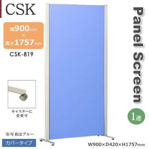 1蓮タイプ CSKパネルスクリーン カバータイプ グレー ブルー アジャスター キャスター 幅900mm 高さ1757mm
