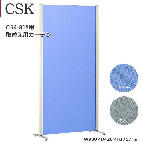 CSK-819用 取替えカーテン ポリエステル ブルー グレー