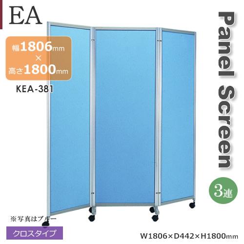 3蓮タイプ EAクロススクリーン パネルポリカタイプ ブルー グレー 幅1806mm 高さ1800mm