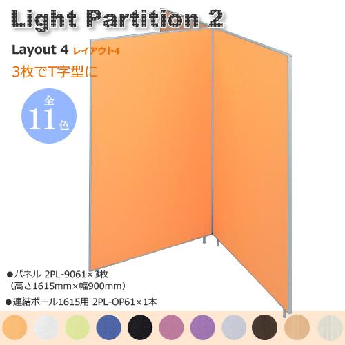 Light Partition 2 ライトパーテーション2 レイアウト4 3枚でT字型に 幅900mm 高さ1615mm 連結ポール 衝立 間仕切り カラー11色