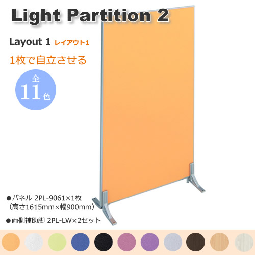 Light Partition 2 ライトパーテーション2 レイアウト1 1枚で自立させる 幅900mm 高さ1615mm 両側補助脚 衝立 間仕切り カラー11色