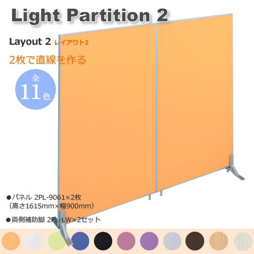 Light Partition 2 ライトパーテーション2 レイアウト2 2枚で直線をつくる 幅900mm 高さ1615mm 両側補助脚 衝立 間仕切り カラー11色