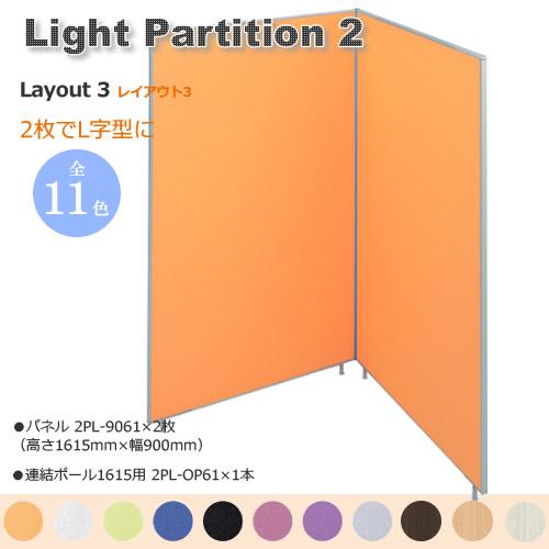 Light Partition 2 ライトパーテーション2 レイアウト3 2枚でL字型に 幅900mm 高さ1615mm 連結ポール 衝立 間仕切り カラー11色