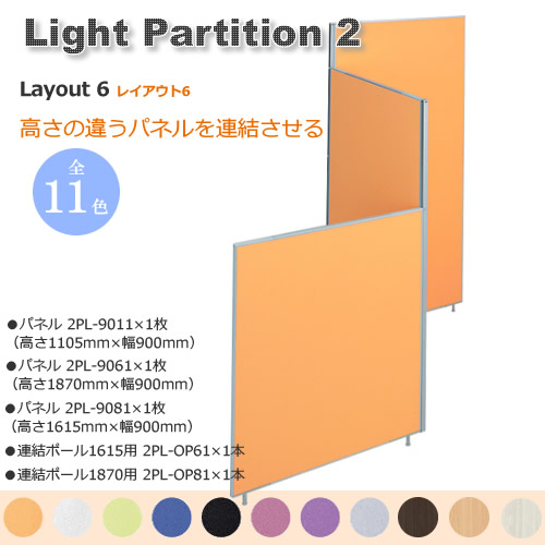 Light Partition 2 ライトパーテーション2 レイアウト6 高さの違うパネルを連結させる カラー11色