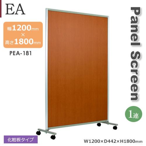 1蓮タイプ EA化粧板スクリーン パネルポリカタイプ チーク 幅1200mm 高さ1800mm