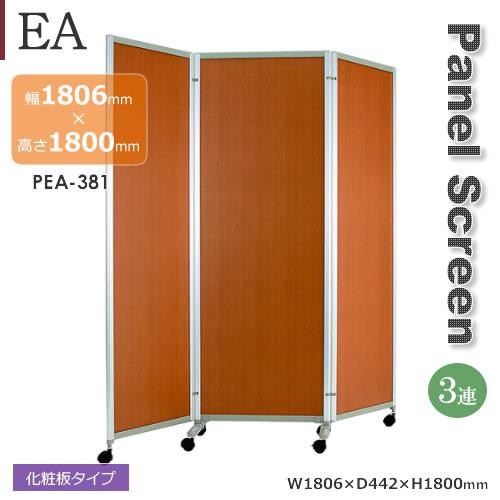 3蓮タイプ EA化粧板スクリーン パネルポリカタイプ チーク 幅1806mm 高さ1800mm