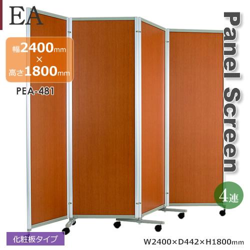 4蓮タイプ EA化粧板スクリーン パネルポリカタイプ チーク 幅2400mm 高さ1800mm