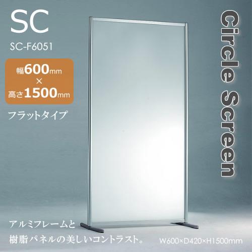 SCスクリーン サークルスクリーン フラットタイプ 間仕切り 衝立 アルミ&樹脂 幅600mm 高さ1500mm