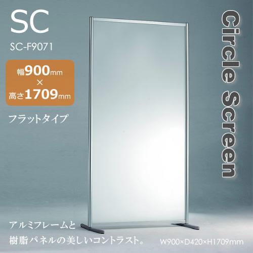 SCスクリーン サークルスクリーン フラットタイプ 間仕切り 衝立 アルミ&樹脂 幅900mm 高さ1709mm