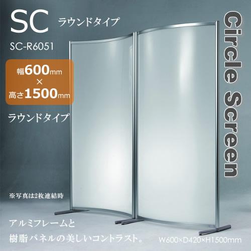 SCスクリーン サークルスクリーン ラウンドタイプ 間仕切り 衝立 アルミ&樹脂 幅600mm 高さ1500mm