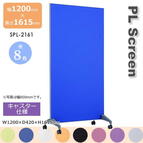 PLスクリーン キャスター仕様 スクリーン 衝立 間仕切り カラー8色 幅1200mm 高さ1615mm
