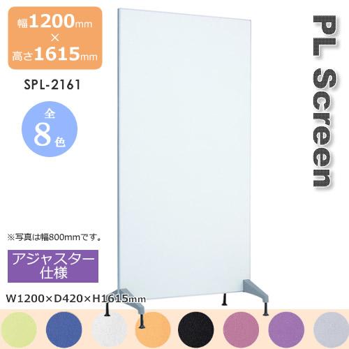 PLスクリーン アジャスター仕様 スクリーン 衝立 間仕切り カラー8色 幅1200mm 高さ1615mm