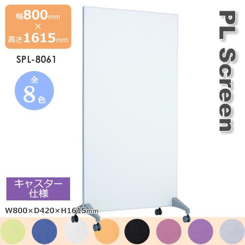 PLスクリーン キャスター仕様 スクリーン 衝立 間仕切り カラー8色 幅800mm 高さ1615mm