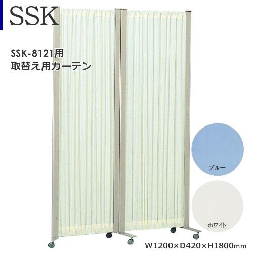 SSK-8121用 取替えカーテン ポリエステル ブルー ホワイト