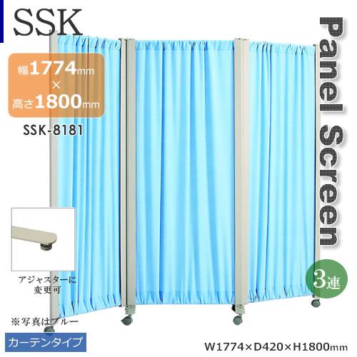 3蓮タイプ SSKパネルスクリーン カーテンタイプ ホワイト ブルー アジャスター キャスター 幅1774mm 高さ1800mm