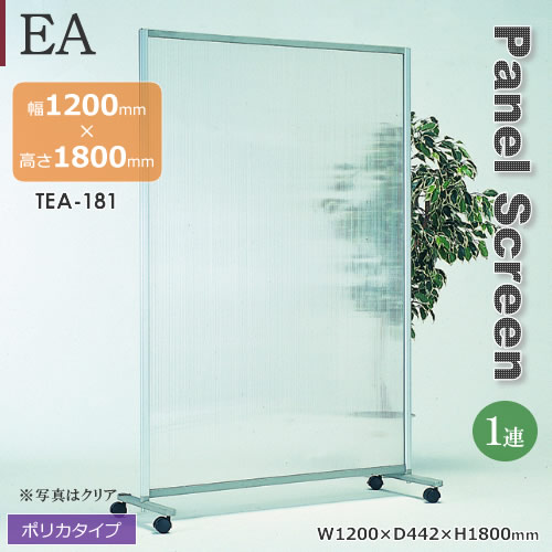 1蓮タイプ EAパネルスクリーン パネルポリカタイプ クリアー 乳白色 幅1200mm 高さ1800mm