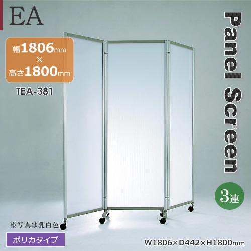 3蓮タイプ EAパネルスクリーン パネルポリカタイプ クリアー 乳白色 幅1806mm 高さ1800mm