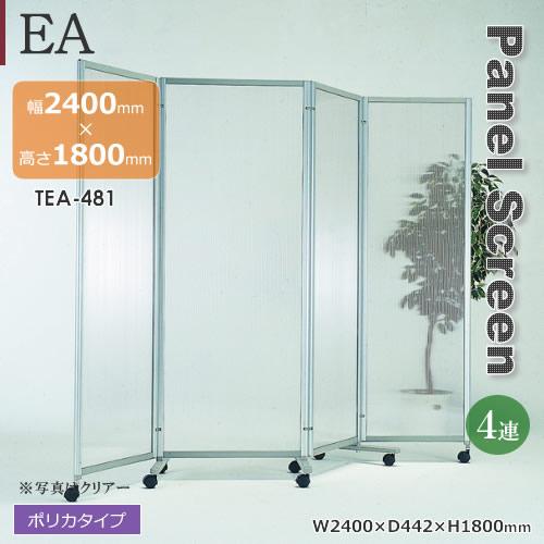 4蓮タイプ EAパネルスクリーン パネルポリカタイプ クリアー 乳白色 幅2400mm 高さ1800mm