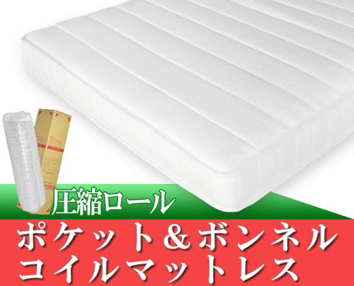 圧縮ロール ポケット&ボンネルコイルマットレスマット付 マットレス付 ベッド BED ベット フロア