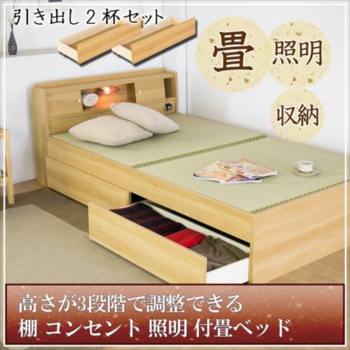 高さが3段階で調整できる 棚 コンセント 照明 付畳ベッド 引き出し2杯セット  SD+UB×1 竹炭シート入り畳付 引出 BED ベット ライト 日本製 焦げ茶 ダークブラウン DBR ナチュラル NA セミダブル