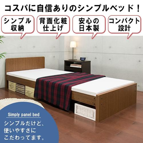 選べる収納スタイル シングルパネルベッド Aタイプ(スタンダード) BED ベット 茶 ブラウン BR SS セミシングル S