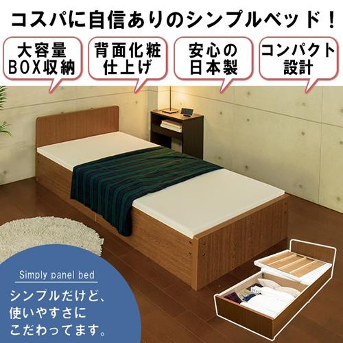選べる収納スタイル シングルパネルベッド Dタイプ(Box収納×2) BED ベット 茶 ブラウン BR SS セミシングル S ダブル