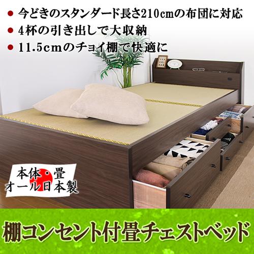 棚 コンセント付 畳チェストベッド  セミダブル 竹炭シート入り畳付引き出し 引出 BED ベット SD