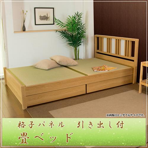 格子パネル 引き出し付 畳ベッド 引出 BED ベット 焦げ茶 ダークブラウン DBR ナチュラル NA