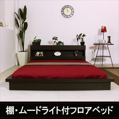 【オール日本製】棚・ムードライト付フロアベッド シングル SGマーク付国産ハードマットレス付マット付 BED ベット 照明 ロー