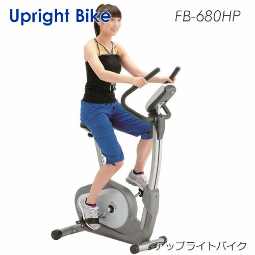 効果的な健康作りに役立つUpright Bike【アップライトバイク/FB-680HP】REMARK/体脂肪想定・BMI機能付き