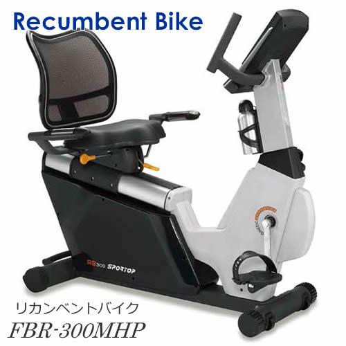 耐久性の高さに高機能を兼ね備えた【リカンベントバイク/FBR-300MHP】12トレーニングプラグラム内臓手元スイッチ、電動負荷方式、高機能マシン