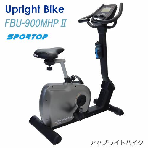 耐久性・高機能を求めるあなたにUpright Bike【アップライトバイク/FBU-900MHP2】SPORTOP/ワンランク上のプレミアシリーズ。