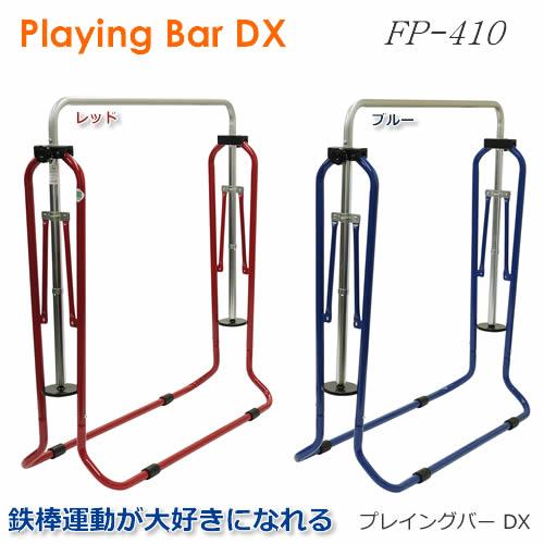 室内用折り畳み式鉄棒【健康鉄棒/FP-410/FM-1534】お子様の運動能力と精神力を鍛えます。