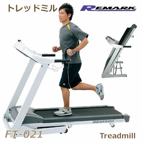 家庭用マシンの最高級モデル【ルームランナー/FT-021】6パターンの運動プログラムREMARK/傾斜も電動式でラクラク変更