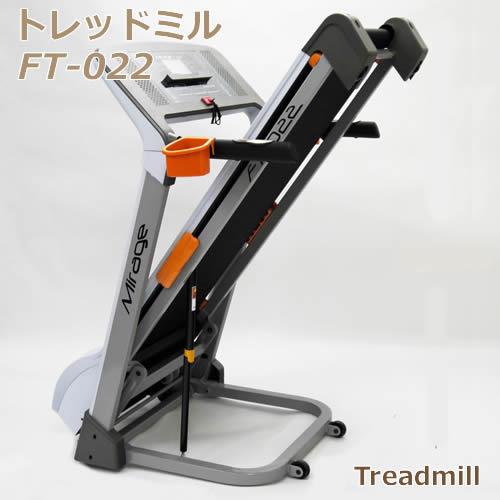 家庭用マシンの最高級モデル【ルームランナー/FT-022】25プログラムMIRAGE/傾斜も電動式でラクラク変更