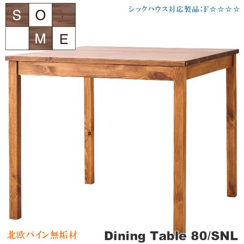 ダイニングテーブル 幅80cm 食卓机 ディスプレイ ルームガーデン カントリー 北欧パイン無垢材 ウレタン塗装 F☆☆☆☆ VBR/ブラウン色 SNL/ナチュラル色