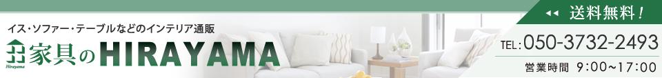 家具のHirayama:永く使えるがモットー イス、ソファー、テーブル等のインテリアショップ