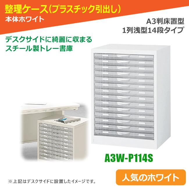 トレー書庫 透明プラスチック引出し整理ケース A3判床置型 1列浅型14段タイプ ホワイト色 日本製 完成品 セイコー製 W490xD400xH700 A3W-P114S 新品 オフィス家具
